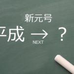注目の248代目の新元号は「令和」に決定!