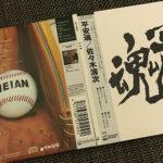 京都高校野球ファン必聴!佐々木清次「平安魂」